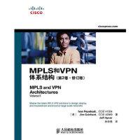 【正版全新直发】MPLS和VPN体系结构(第2版 修订版)(Cisco网络技术系列,CCIE联手打造经典技术图书) (
