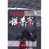 【二手书9成新】2号地铁案兰蔻9787221093011贵州人民出版社