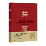 共富:江苏的探索与经验(中华人民共和国成立70周年主题读物)