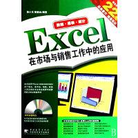 Excel在市场与销售工作中的应用(附CDROM光盘一张)――办公软件高级应用系列