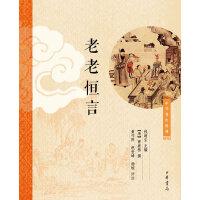 老老恒言(中华养生经典)