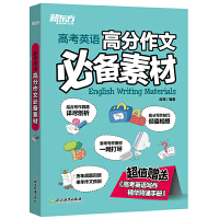高考英语高分作文必备素材--新东方大愚英语学习丛书