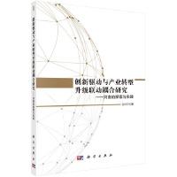 创新驱动与产业转型升级联动耦合研究:河南的探索与实践