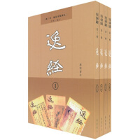 【二手旧书9成新】逸经-谢兴尧,陆丹林 广陵书社-9787806945667