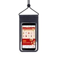 网易严选 手机防水袋