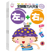 全脑智力大开发5-6岁 全套2册幼儿思维训练早教书送贴纸 幼儿园学前必读智力开发贴纸书 语言空间逻辑思维训练图画书儿童