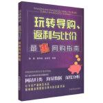 玩转导购、返利与比价 最 惠网购指南杨捷,郭熙焕,金瑜雪9787109243248中国农业出版社
