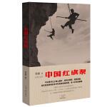 正版全新 中国红旗渠
