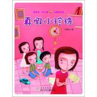 真假小珍珠 方素珍 浙江少年�和�出版社