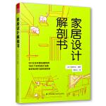 家居设计解剖书(30位日本著名建筑师,168个住宅设计法则,图解式的住宅全方位解剖书!)