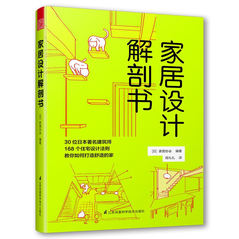 家居设计解剖书(30位日本著名建筑师,168个住宅设计法则,图解式的住宅全方位解剖书!) 30位日本著名建筑师,168个住宅设计法则,图解式的住宅全方位解剖书!  日本设计师人手一册的教科书!