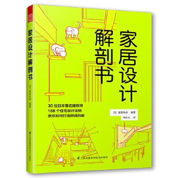 家居设计解剖书(30位日本著名建筑师,168个住宅设计法则,图解式的住宅全方位解剖书!)30位日本著名建筑师,168个住宅设计法则,图解式的住宅全方位解剖书!  日本设计师人手一册的教科书!