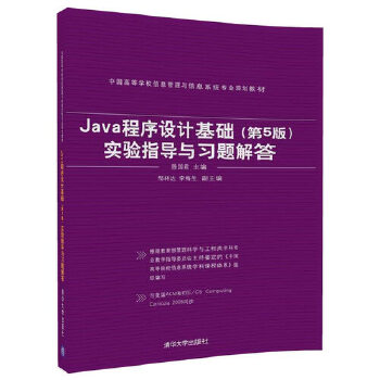 Java程序设计基础(第5版)实验指导与习题解答 实验教材与主教材紧密配合,精心挑选了约100个上机实验