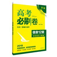 理想树67高考2019新版高考必刷卷 信息12套 文科综合课标卷 适用于全国1卷地区