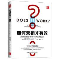 如何营销才有效 【美】沙恩・艾奇逊【美】杰森・伯比 9787300254029 中国人民大学出版社【直发】 达额立减 闪