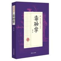 毒砂掌/民国武侠小说典藏文库