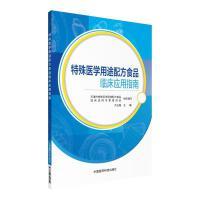 特殊医学用途配方食品临床应用指南