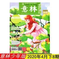 【新刊现货】意林少年版杂志2020年4月下8期 小学初中生作文素材课外阅读儿童文学期刊