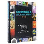 【正版全新直发】临床神经病学图谱(第3版) G.David Perkin、Douglas C.Miller、 9787