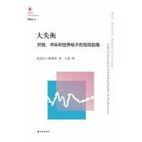 大失衡:贸易、冲突和世界经济的危险前路 (美)佩蒂斯,王�Z 译林出版社 9787544749169