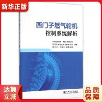 西门子燃气轮机控制系统解析 金生祥 中国电力出版社9787512388604【新华书店 全新正版书籍】