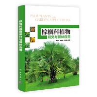 棕榈科植物研究与园林应用