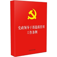 党政领导干部选拔任用工作条例(32开)团购电话4001066666转6