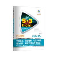 五三 高考 完形填空、阅读理解、七选五阅读、语法填空、短文改错与书面表达 150+50篇 53英语N合1组合系列图书(