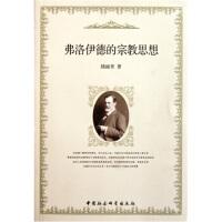 弗洛伊德的宗教思想 陆丽青 著 9787500498704 中国社会科学出版社【直发】 达额立减 闪电发货 80%城市次