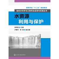 给排水科学与工程专业应用与实践丛书--水资源利用与保护(徐得潜) 9787122162908 化学工业出版社
