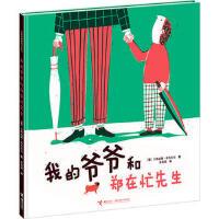 【二手旧书9成新】大家经典图画书系列:我的爷爷和郑在忙先生(精装绘本)-【葡】卡塔丽娜索布拉尔-97875448437