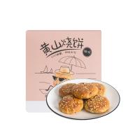 网易严选 黄山烧饼 168克(8枚入)