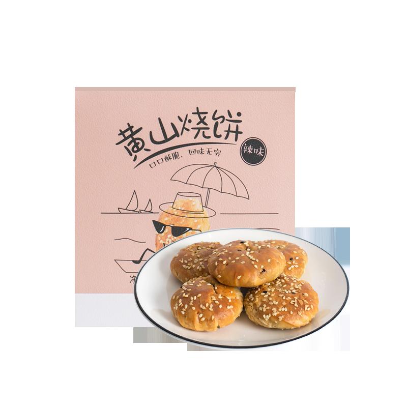 网易严选 黄山烧饼 168克(8枚入) 徽州小吃,两种口味