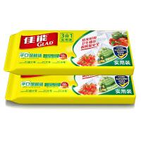 Glad 佳能平口保鲜袋组合装大中小3合1食品袋大中小各50个*2 RP3in10.22
