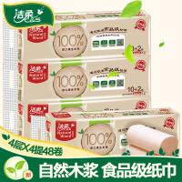 洁柔高端系列自然木低白度无芯卷纸4层 食品级纸巾厚实吸水母婴可用