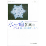 【包邮】水知道答案(2) (日)江本胜,李炜 天津人民出版社 9787201048239