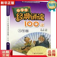 小学生经典诵读100课 六年级(修订) 周一贯 浙江少年儿童出版社