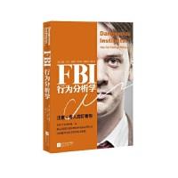 【二手书9成新】FBI行为分析学 [美]玛丽・艾伦・奥图尔 艾丽莎・鲍曼 9787539958491 江苏文艺出版社