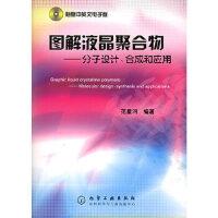 【包邮】 图解液晶聚合物――分子设计、合成和应用(附CD-ROM光盘一张) 范星河 9787502565237 化学工