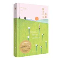 我的牧羊日记 艾克瑟林登,白马时光出品 百花洲文艺出版社 9787550033986 书籍 畅销书