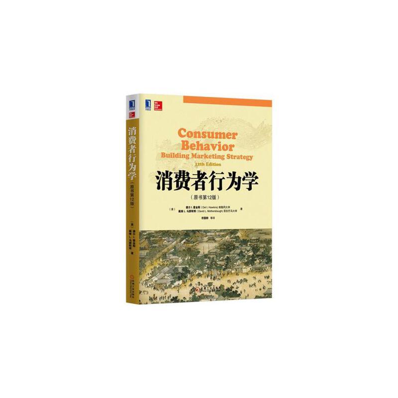 消费者行为学(原书第12版) (美国*畅销的消费者行为学著作,新版与互联网和技术紧密关联,和读者共同迎接新市场的到来!)