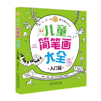 咚咚鼠很好画 儿童简笔画大全·入门篇 简单易上手 宝宝内心的秘密花园