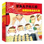 章鱼丸子幼儿园(套装共3册)