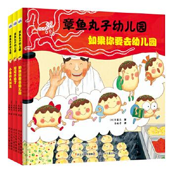 章鱼丸子幼儿园(套装共3册)本系列绘本讲述的是在奇特的章鱼丸子幼儿园里,老师是一只和蔼可亲的章鱼,而章鱼老师的学生们是六个可爱的章鱼小丸子!为上幼儿园的小朋友专门创作的绘本,想象力奇特,故事幽默风趣。