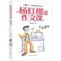 杨红樱的作文课 非常校园系列:非常老师