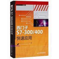 西门子S7-300 400快速应用