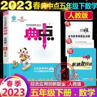 典中点五年级下 册数学2020春人教版部编版小学生综合应用创新题