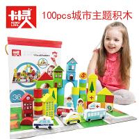 卡木灵儿童积木1-3-6岁拼装玩具益智早教男孩女孩100pcs城市主题积木 F440