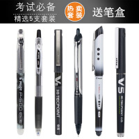 日本百乐PILOT中性笔套装P500/BX-V5/juice黑色水笔学生考试套装
