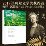 缓慢的归乡(2019年诺贝尔文学奖获奖者作品) [奥地利]彼得・汉德克 Peter Handke,周新建 梁锡江 上海